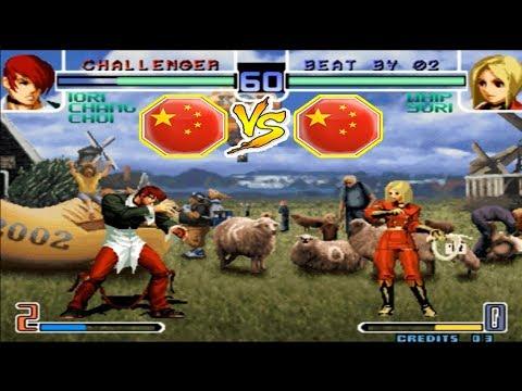 KOF 2002 - Ya Wang (丫王) VS Cheng Long (程龙) FT10