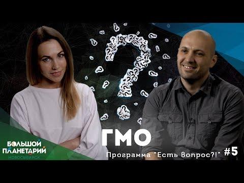 """""""Есть вопрос?!"""" #5 ГМО и генная инженерия"""