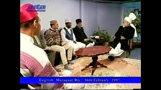 English Mulaqaat (Meeting) on February 16, 1997 with Hazrat Mirza Tahir Ahmad (rh)