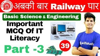 9:00 AM - RRB ALP CBT-2 2018 | Basic Science and Engg By Neeraj Sir | IT Literacy
