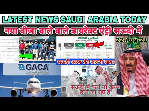 Saudi Me Direct Entry New Visa Wale|Latest News Saudi Arabia Today|DomesticPassport Visa|Jawaid Vlog