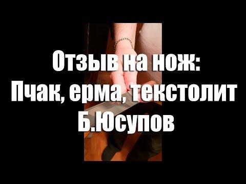 Сергей, г. Москва. Отзыв о ноже - Пчак, ерма, текстолит Б.Юсупов