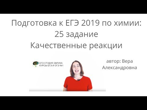 Химия ЕГЭ 2019 25 задание Качественные реакции
