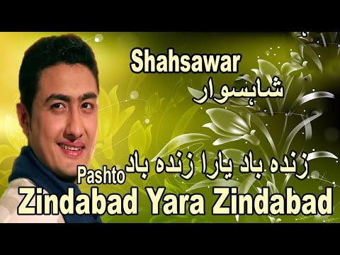 Zindabad Yara Zindabad | Shahsawar, Sitara Younas | Pashto song | HD Video