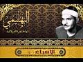 الشيخ كامل يوسف البهتيمي  الاسراء 1 15 من نوادر التلاوات