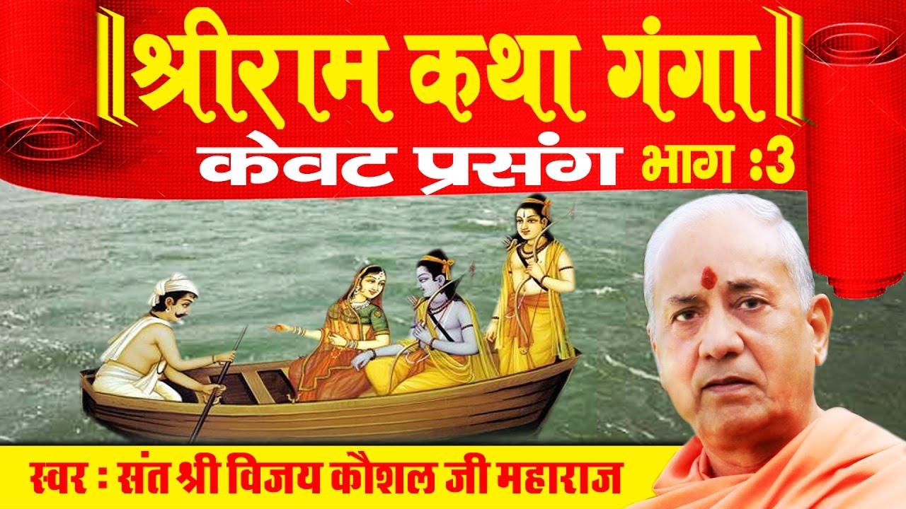 संत श्री विजय कोशल जी महाराज | केवट प्रसंग (Part -3) | श्री राम कथा गंगा #Shrimad Bhagwat Katha