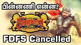 பின்னணி என்ன? Seema Raja FDFS Cancelled   24 AM Studios   TTN