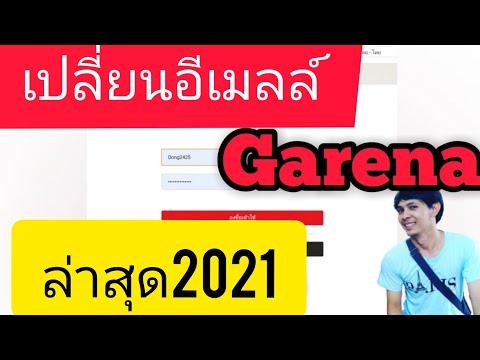 การเปลี่ยนอีเมลล์การีน่า (changing the Garena E-mail) ล่าสุด2021
