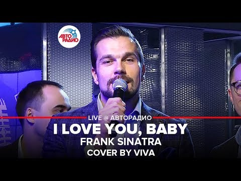 🅰️ Frank Sinatra - I Love You, Baby / Сover by VIVA (проект Авторадио \