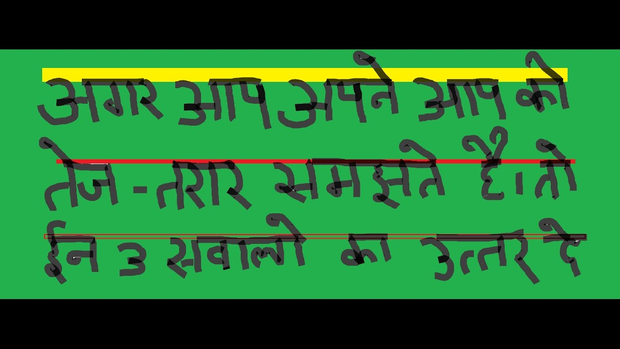 funny interesting question and answer in hindi - YouTube
