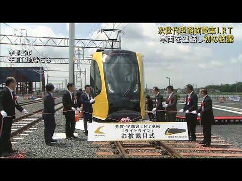 LRT・次世代型の路面電車 車両を連結し初披露(2021年5月31日)