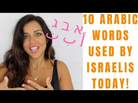 10 ARABIC WORDS USED BY ISRAELIS TODAY!