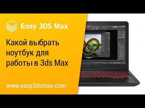 [мини-урок] Какой выбрать ноутбук для работы в 3ds Max