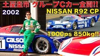 《ENG-Sub》1000馬力/850kg!! 土屋圭市がグループCカー全開インプレッション!!【Best MOTORing】2002 thumbnail