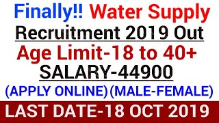 Water Supply Recruitment 2019|Govt jobs in Sep 2019|Latest Govt jobs 2019|Latest govt job Sep 2019