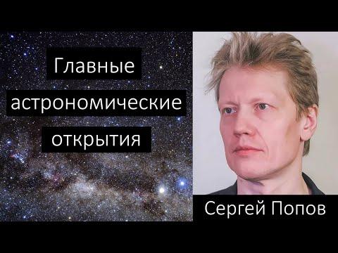 Главные астрономические открытия. Лекция Сергея Попова