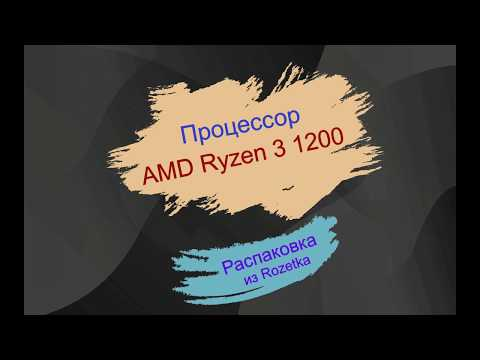 Процессор AMD Ryzen 3 1200 3.1GHz/8MB (YD1200BBAEBOX) sAM4 BOX