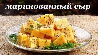 Рецепт закуски - маринованный сыр