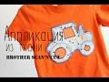 Тканевая аппликация МК Brother Scanncut // TheWorkshop