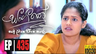 Sangeethe | Episode 435 21st December 2020 Thumbnail