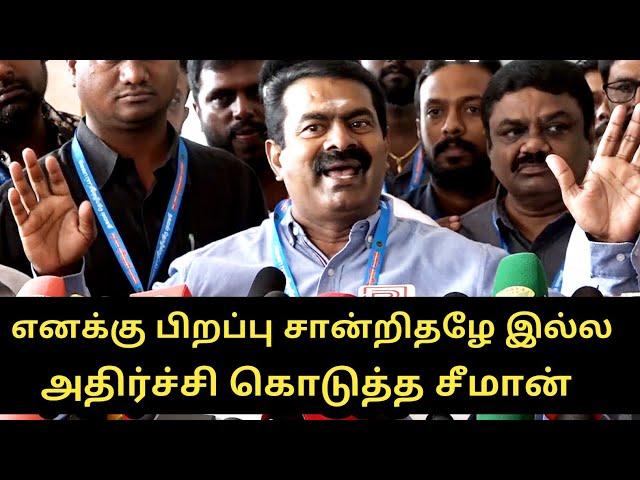 சீமான் கொடுத்த அதிர்ச்சி | Seeman Press meet | Tamil news