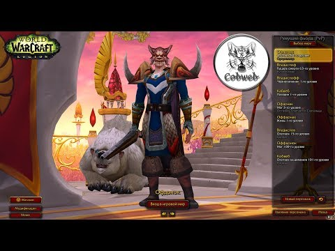 World of Warcraft: Legion Эльф с дробовиком