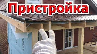 Деревянная пристройка к дому с панорамным остеклением в Санкт-Петербург спб Лен область.