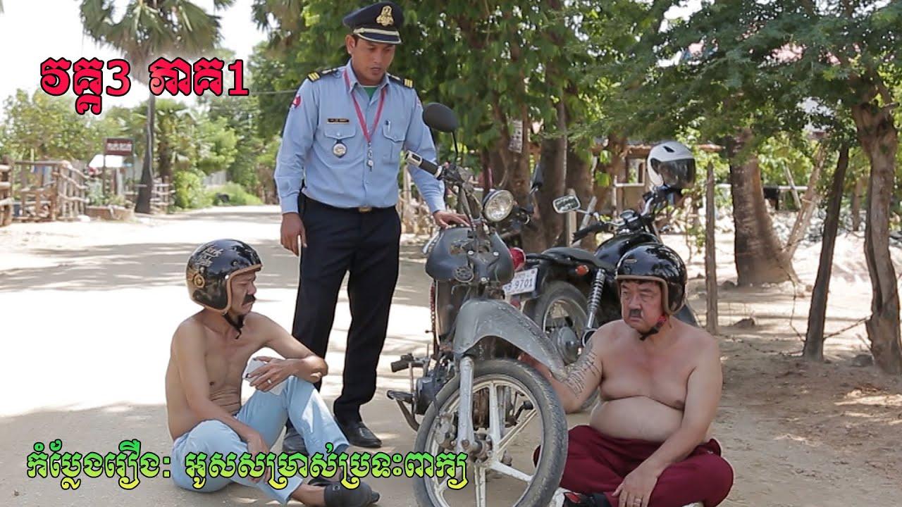 កំប្លែងរឿង៖ អូសសម្រាស់ប្រទះពាក្យ វគ្គ3 ភាគ1 | Ous somras brorteah peak  | khmer comedy