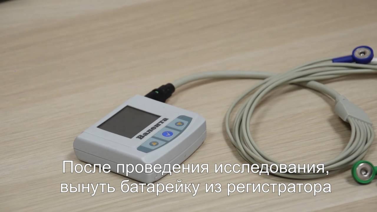 Купить холтер экг регистратор валента мн-02-8 без по в москве от.