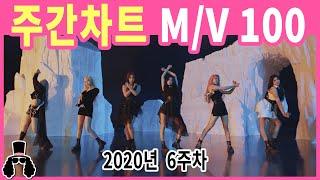[주간차트 2020년 6주차] 금주의 KPOP 아이돌 뮤직비디오 순위 100 - 2020년 2월 9일 | 와…