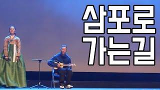 팝핀현준 박애리 삼포로 가는길 목포혜인여고 공연 중