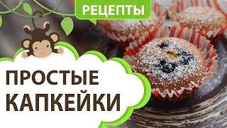 ПРОСТЫЕ РЕЦЕПТЫ: быстрый десерт КАПКЕЙКИ, для детей и всей семьи || MOMI TV