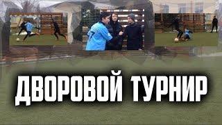 ТУРНИР ПО ДВОРОВОМУ ФУТБОЛУ / 1 Полуфинал