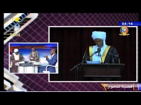 قضية للحوار تلفزيون تشاد GADIA LILHIWAR TELE-TCHAD  #اليوم_الوطني_للسلام_و_التعايش_السلمي