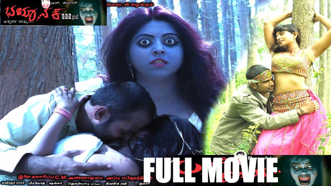 Bhayanaka 2015 Hd Kannada Full Movies Best Kannada Movies Youtube