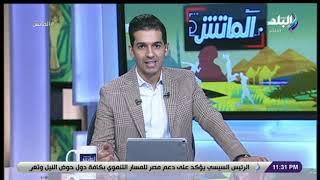 الماتش - هاني حتحوت يشيد بالاحتفالات والأجواء في محيط ستاد القاهرة عقب تتويج الجزائر بأمم أفريقيا