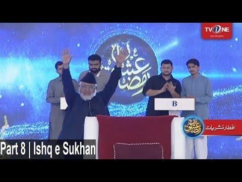 Ishq Ramazan | Ishq E Sukhan | 17th Iftar | Part 8 | TV One | 2017