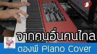 จากคนอื่นคนไกล - มาช่า Piano Cover by ตองพี