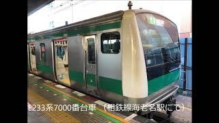 【武蔵浦和行き一番電車】相鉄~埼京線E233系124編成走行音(海老名~武蔵浦和)