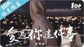 熊錦勝 - 愛過你這件事「高音質 x 動態歌詞 Lyrics」♪ SDPMusic ♪