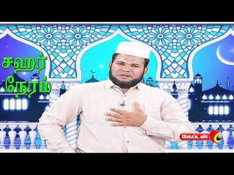 Episode - 15 | மனதை வெல்ல மாநபிவழி | சஹர் நேரம் | 1.06.2019 | Captain Tv | #SagarNeram #CaptainTv   Like: https://www.facebook.com/CaptainTelevision/ Follow: https://twitter.com/captainnewstv Web:  http://www.captainmedia.in