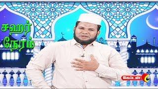 sahar neram | ramzan special