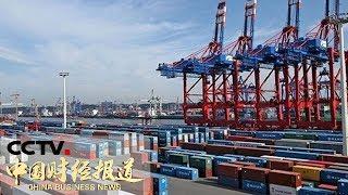 《中国财经报道》 20190508 16:00| CCTV财经