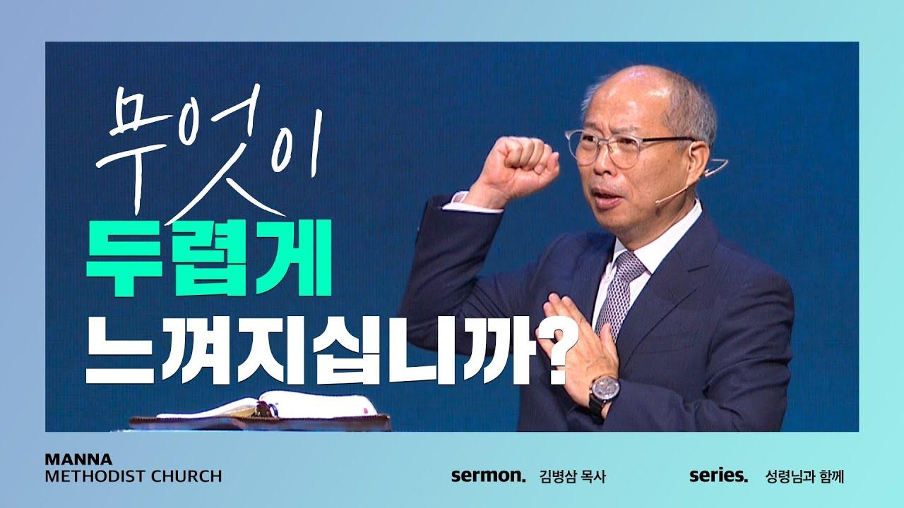 만나교회  [주일예배] 그래도 두려운데 어떻게 해야 할까요?  - 김병삼 목사 | 2021-09-12