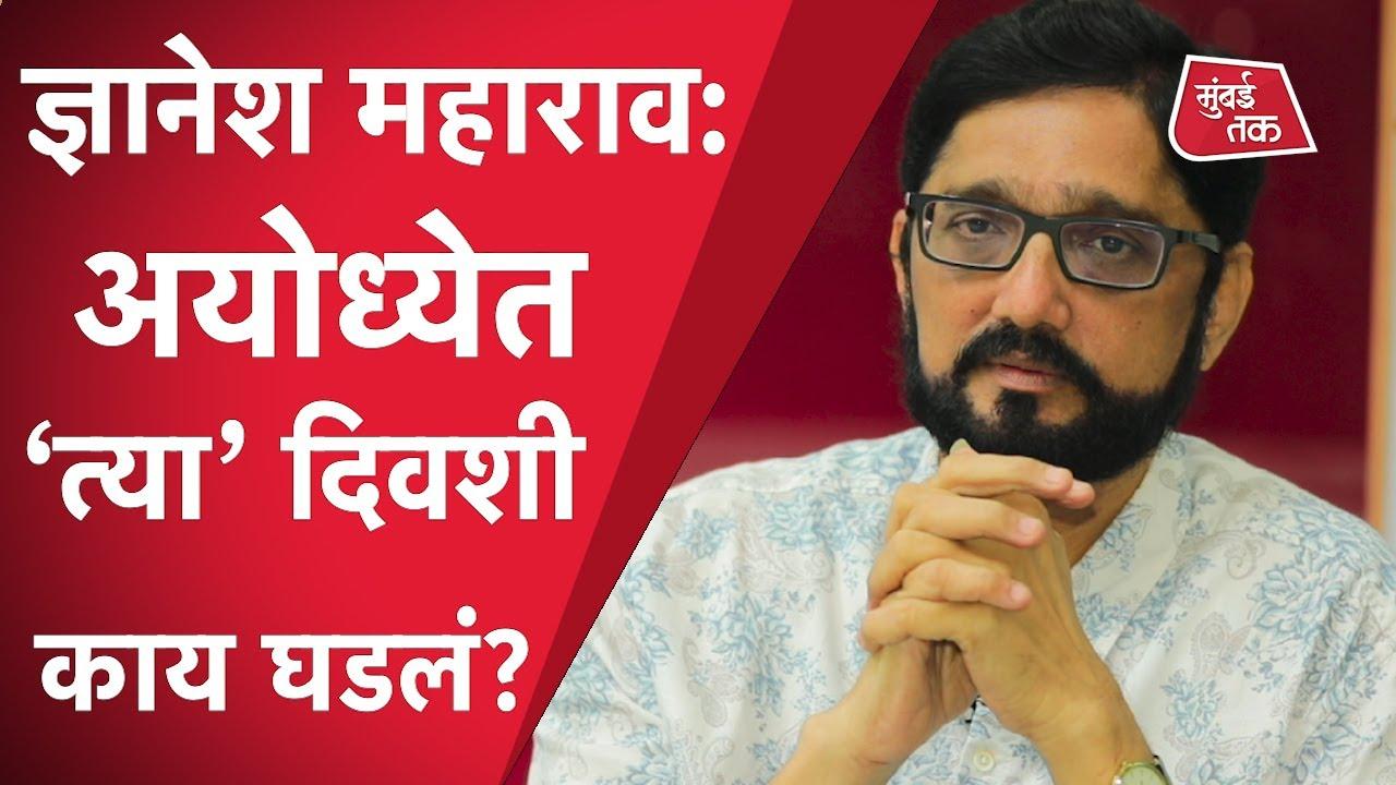 Babri Masjid Verdict : Ayodhya मध्ये 6 डिसेंबरला काय घडलं? ऐका Dnyanesh Maharao यांच्याकडून...