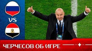 Станислав Черчесов - об историческом выходе сборной из группы
