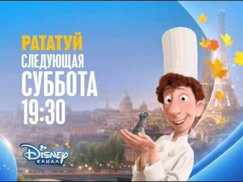 Disney Channel Russia continuity 04-09-16