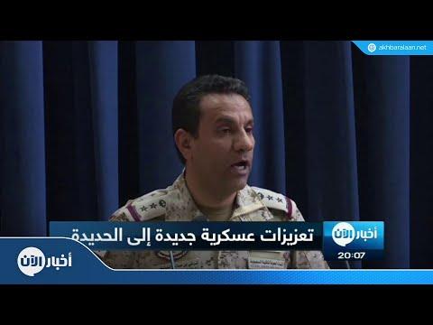 تعزيزات عسكرية جديدة إلى الحديدة  - نشر قبل 3 ساعة