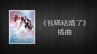"""[Lyrics] 譚嘉儀 Kayee Tam - 印記 (劇集""""我瞞結婚了""""插曲) Married But Available Subsong"""