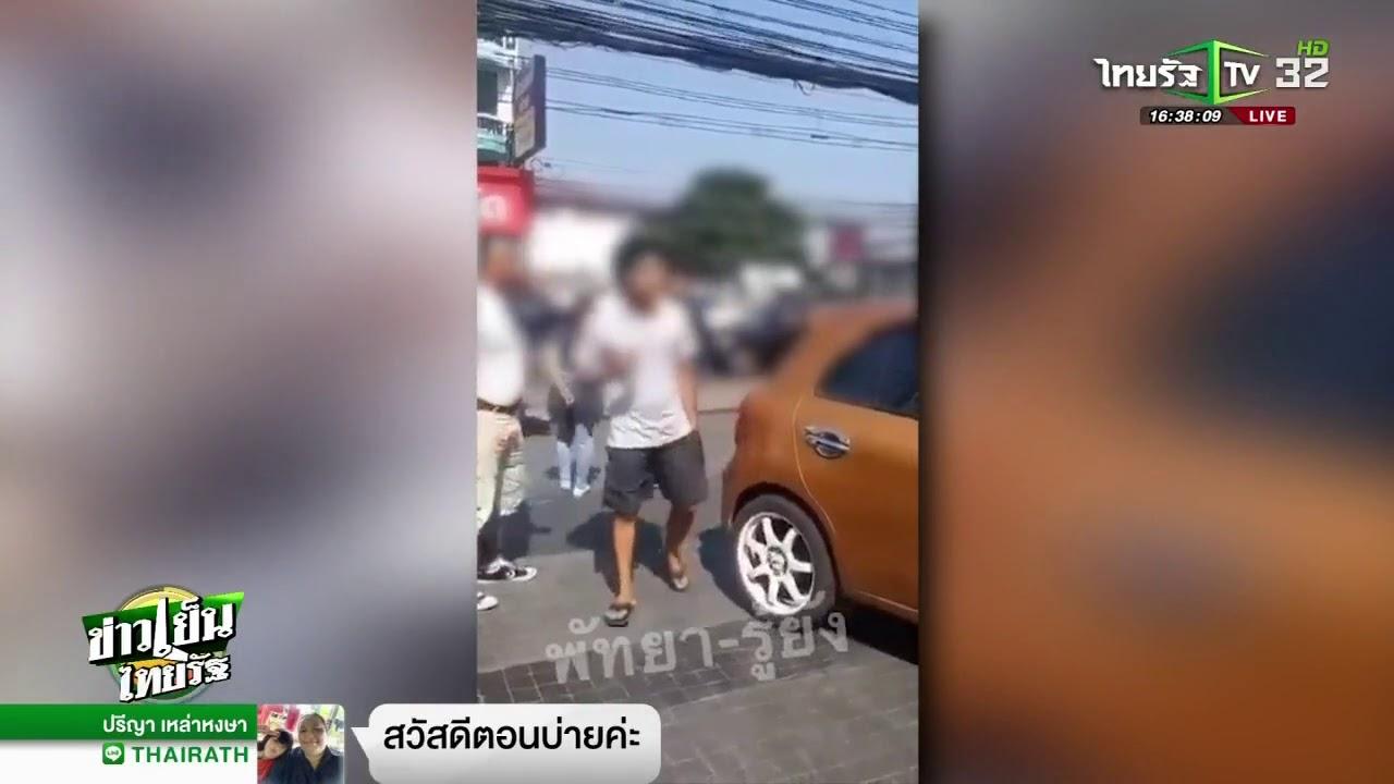 แท็กซี่โหดพัทยา ล้อมแกร็บคาร์หมดทางสู้ | 25-01-62 | ข่าวเย็นไทยรัฐ